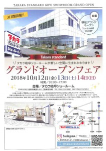 タカラ岐阜20181011
